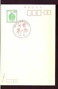 Japan - Sonderstempel 1978 - Freundschaftsspiel Japan-China, Joban