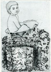 Baby Bubble Bath, Original Etching Print Ex libris  by Sofia Piskun