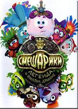 SMESHARIKI. LEGENDA O ZOLOTOM DRAKONE RUSSIAN CARTOONS MULTIKI BRAND NEW DVD