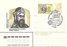 Russia - Postal Stationery 1981 y, Baku - Poet Nizami