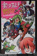 JAPAN Eiji Masuda: Jitsu wa Watashi wa Official Fan Book Choi-Aho Kaitai Shinsho