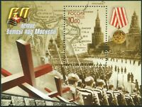 Russia-2001.30th anniversary of the Battle of Moscow MNH