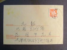 1955  CHINA   Cover w/Worker stamp R 8 Sc. #336  -  Rare  -  Used