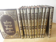 **JUDAICA** Shulchan Aruch (Code of Jewish Law) by Rabbi Akiva Eiger, 10 Volumes