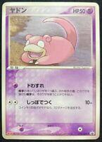 Slowpoke 059/ADV-P Meiji Brack Star Promo 2004 Japanese Pokemon TCG Nintendo