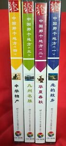 CHINA: A GREAT COUNTRY IN THE EAST Complete (4) CD-ROM Set (2006) NEW VERY RARE