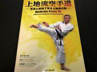 Karate Karate-Do Shureido Original Towel Ryukyu Okinawa Japan a set of 4 towels