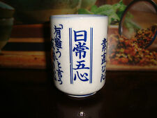 "Japanese Green Tea / Sushi Cup ""Daily Five Heart"" X2 / New"