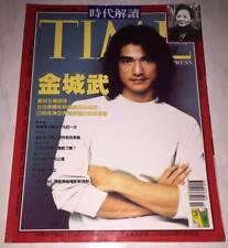 金城武 Takeshi Kaneshiro 2003/11 時代雜誌台灣版 Time Express Taiwan Edition Magazine
