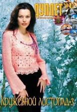 Duplet #47 Crochet pattern Ukrainian magazine Sweater Hat Dress free shipping