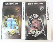 Ф.М. Достоевский. Братья Карамазовы.  Russian book. 1991.