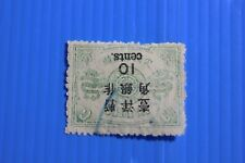 1897 China   error Emprress Dowager 10c/9c  Inverted Surcharge