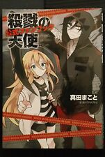 JAPAN Hoshikuzu KRNKRN (Makoto Sanada): Angels of Death Official Fan Book