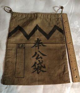 WW II Japanese Army Soldiers Hokobukuro Comfort Bag