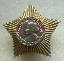 USSR Soviet  Russian Military Collection Order of Suvorov 2nd class 1941-91 COPY