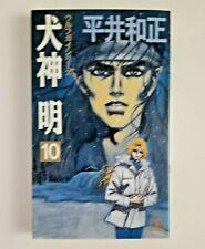 Japanese Novel ~Wolf Guy Series Akira Inugami #10 Last Episode ウルフガイシリーズ 犬神明 10