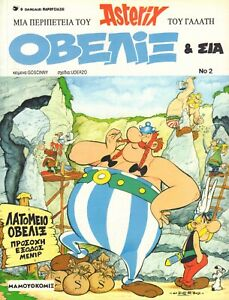 ASTERIX 02 - OBELIX & CO (IN GRIEKS / IN GREECE) - Goscinny/Uderzo (1992)
