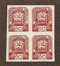 1945 Carpatho Karpaten Ukraine 60f IMPERF block of 4 .. Mi.84 CV $160+ .. MNH **
