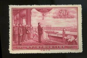 PR China 1959 C71 10th Anniv. of Founding of PRC, Mint MH