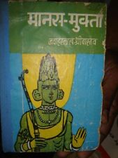 INDIA - HINDU RELIGIOUS BOOKS ON RAMAYAN & BHAGWAT GITA IN HINDI - 2 IN 1 LOT