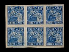 China 1949 Imperf stamps Unused #727