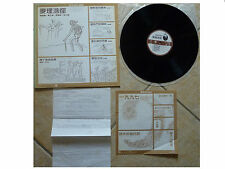 VARIOUS * HONG KONG CITY SUITE * VINYL LP+INSERTS AL-SONGS SSLP-9022 PLAYS GREAT