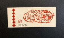 BiZStamps:PRC China- T80 1983 Year of the Pig SC#1832a 癸亥年(小本票)