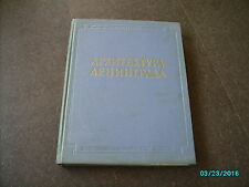 RARE  RUSSIA 1953 ARCHITECTURE OF LENINGRAD , HUGE ILLUSTRATED BOOK
