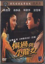 Shaw Brothers: Little Dragon Maiden (1983) CELESTIAL TAIWAN  ENGLISH SUB