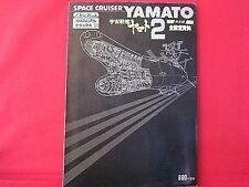 SPACE BATTLESHIP YAMATO 2 'Zen Settei Shiryo' material collection art book