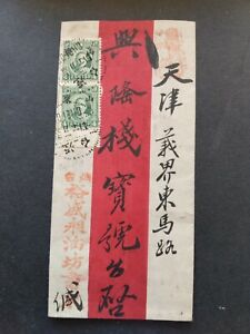 China    - Local Postal Cover