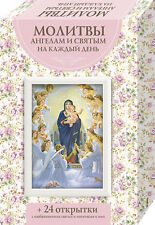 "in Russian - ""Prayers to angels and saints for every day"" boxed kit"