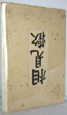 PORTFOLIO CHINESE CALLIGRAPHY Lament On The Loss Of The Kingdom 6 PRINTED LEAVES