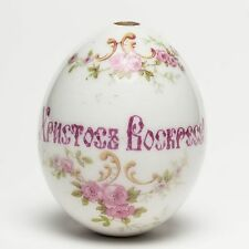 Russian Porcelain Easter Egg, 19th century