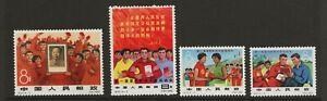 China PRC 1966 Athletic Games set, C121 Scott #920-923, Mint NH