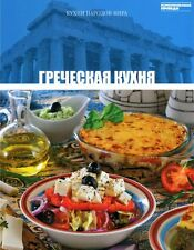 №13 GREEK CUISINE BOOK COLLECTION CUISINES OF THE WORLD ГРЕЧЕСКАЯ КУХНЯ NEW