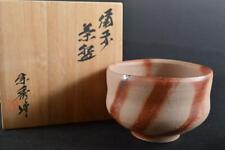 #1410: Japanese Bizen-ware Youhen pattern Tea Bowl Green tea tool, w/signed box