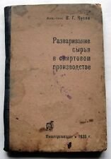 1935 Digestion of Raw Materials in Alcohol Production Russian Soviet Book RARE