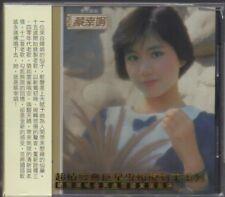 Delphine Cai Xing Juan / 蔡幸娟 - 懷念金曲 (Out Of Print) (Graded:S/S)