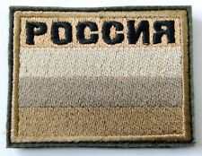 Russian Military Syrian Uniform Embroidered  Patch Badge 8 x 6cm Stick on New