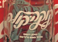 COCA-COLA Approximately 9oz Bottle in HEBREW made in 1979 Coke