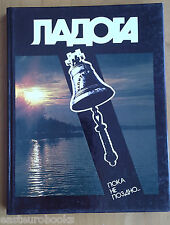 Ladoga Russia Photo album Soviet Era book 1989
