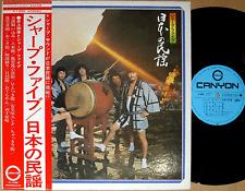 ♪SHARP FIVE nihon no minyo '73 LP w/OBI japan fuzz freakbeat psych funk breaks