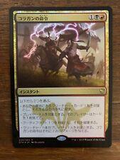 1X Kolaghan's Command Foil Japanese NM