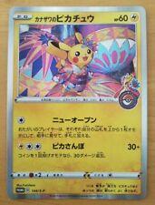 Pokemon card Sword & Shield Pikachu of Kanazawa 144/S-P Promo Japanese