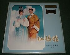 Celestial Rendezvous~RARE Chinese Import Traditional Opera~Crown CST-12-11~NM LP