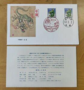 日本龙年邮票纪念首日封 Japan Nippon 年賀 Dragon Lunar Zodiac New Year Duo stamp FDC 1988