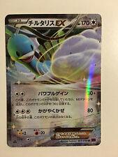 Pokemon Carte / card Altaria EX 063/078 RR XY10