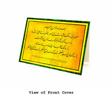 Dua of Prophet Muhammad for Guidance. 10 BLANK ISLAMIC GREETING CARDS