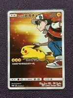 Red's Pikachu Pokemon Card 2018 Japanese Promo 270/SM-P Nintendo New